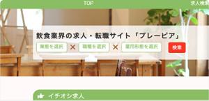 求人検索画像イメージ