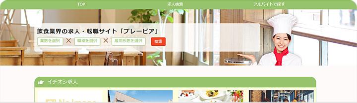 求人検索画面イメージ