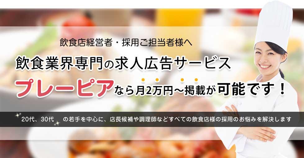飲食業界専門の人材紹介サービスプレーピアなら採用が可能です!